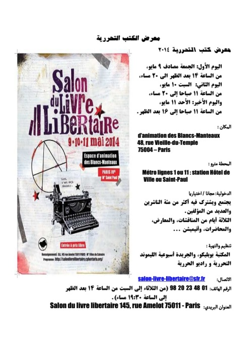 A book fair 2014 Arabic