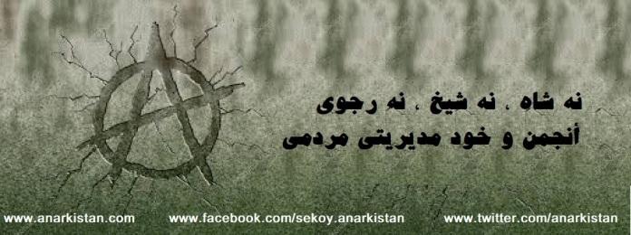 anarshi wata azadi ٢