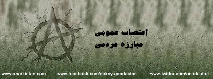 anarshi wata azadi ٣