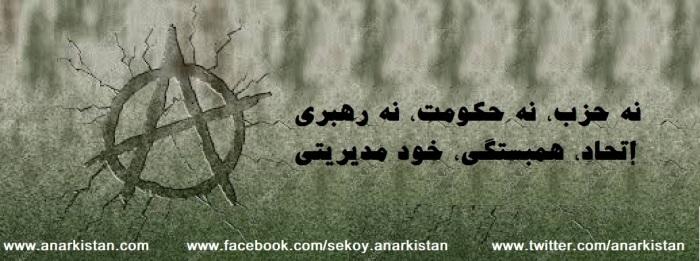 anarshi wata azadi ٤
