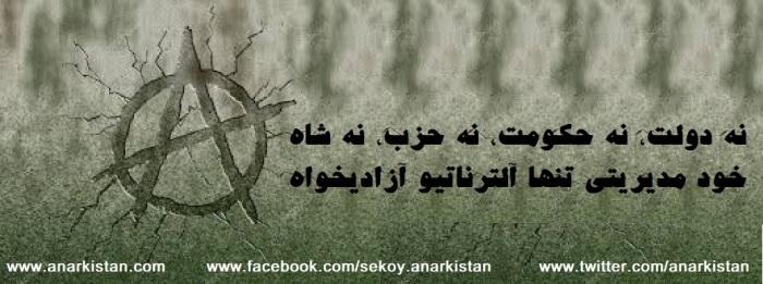 anarshi wata azadi ٦
