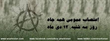 anarshi wata azadi ٧