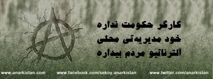 anarshi wata azadi