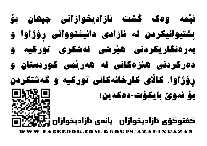 Azadixwazan - Boycott